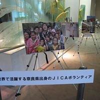 NPO法人 奈良国際協力サポーター(略称 NAICOS)