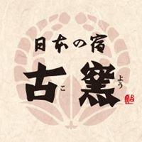 日本の宿 古窯 Fbページ【山形県 かみのやま温泉】