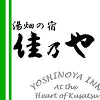 Ryokan Kusatsu Onsen Yoshinoya