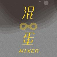 混蛋 mixer - 國立高雄師範大學工業設計系第十屆畢業展