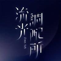 【流光調配所】國立臺中教育大學文創系畢業展