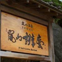 Kyoto Riverside Ryokan Arashiyama Benkei 嵐山辨慶