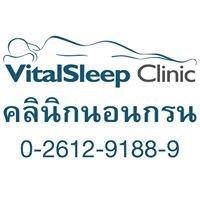 Vital Sleep Clinic คลินิกนอนกรน