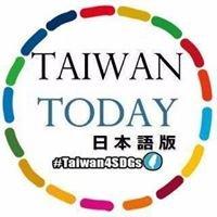 Taiwan Today  日本語版