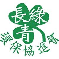 綠長青環保協進會 (Ever Green Association)