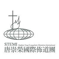 Stephen Tong Evangelistic Ministries International