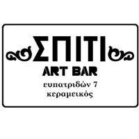 ΣΠΙΤΙ Art Bar