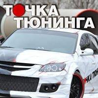Tochka Tuninga