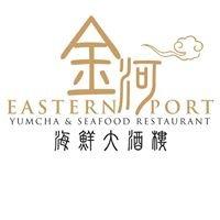 Eastern Port Mackay - Yumcha & Seafood Restaurant