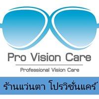 แว่นตา โปรวิชั่นแคร์ ชุมพร - Pro Vision Care Chumphon