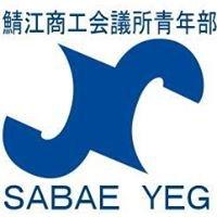 鯖江YEG