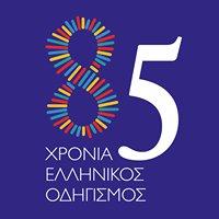 Σώμα Ελληνικού Οδηγισμού Τ.Τ Κιλκίς