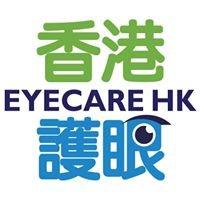 EyeCare HK 「香港護眼」