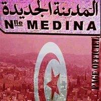 Nouvelle Madina (Tunis) المدينة الجديدة