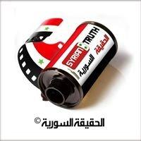 Syrian Truth - English