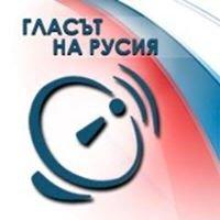 Гласът на Русия