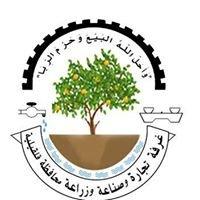 وحدة النوع الاجتماعي- غرفة تجارة وصناعة وزراعة محافظة قلقيلية