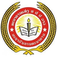 ສະຖາບັນການທະນາຄານ Banking Institute (Lao PDR)