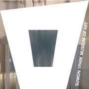 수원시립아이파크미술관 SIMA