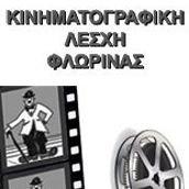 Κινηματογραφική Λέσχη - Λέσχη Πολιτισμού Φλώρινας