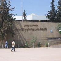 la Faculté des lettres et des Sciences Humaines d'Agadir FLSH