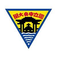 國立中央大學 National Central University - NCU