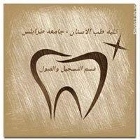 كلية طب و جراحة الفم و الأسنان جامعة طرابلس ( قسم مسجل الكلية )