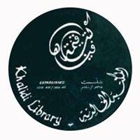 المكتبة الخالدية القدس Khalidi Library Jerusalem
