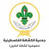 مفوضية كشافة محافظة الخليل Hebron Scout Commission