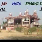 Bhagvati Mandir Dumaria Buzurg - khagaria