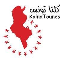 Kolna Tounes - كلنا تونس