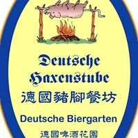Deutsche Haxenstube德國豬腳餐坊