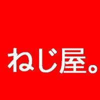 『ねじ屋。』 有限会社 三協鋲螺
