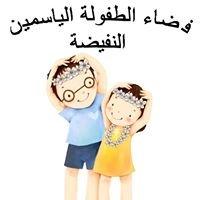 Jardin d'enfants Al Yasmine