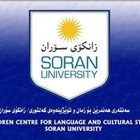 Soran University/Handren Centre     زانکۆی سۆران/سەنتەری هەندرێن
