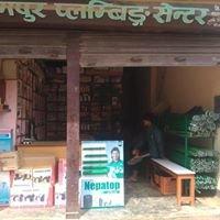 Rampur Plumbing center