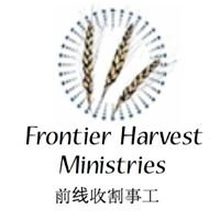 Frontier Harvest Ministries