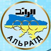 """اتحاد المنظمات الاجتماعية """"الرائد"""" في أوكرانيا"""