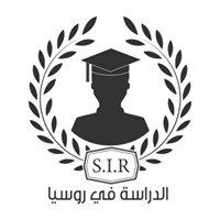 الدراسة في روسيا  S.I.R
