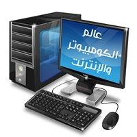 عالم الكومبيوتر والإنترنت