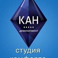 Студия Комфорта К.А.Н Девелопмент