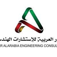 شركة الديار العربية للهندسة والإستشارات