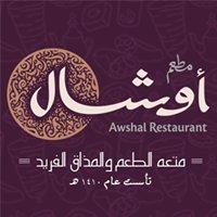 مطعم أوشال