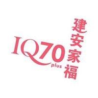 马来西亚建安智障儿童家福协会 (Iq70+)