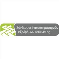 Σύνδεσμος Καταστηματαρχών Πεζοδρόμων Λευκωσίας
