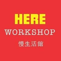 Here Workshop 慢生活館