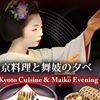 KYOTO Cuisine & Maiko Evening (京料理と舞妓の夕べ)