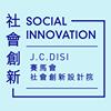 Jockey Club Design Institute for Social Innovation