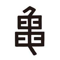 Kamejikan Guesthouse - 亀時間