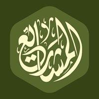 جمعية المشاريع الخيرية الإسلامية